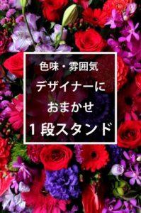 おまかせスタンド花