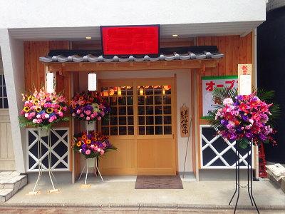 歌舞伎町開店祝い花