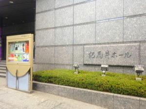 紀尾井ホールへスタンド花