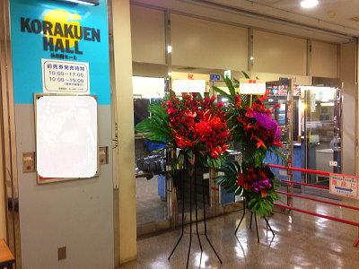 後楽園ホールにお祝いスタンド花
