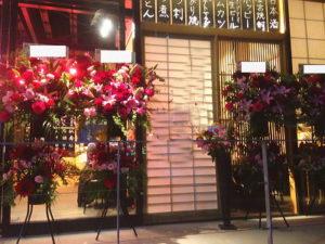 居酒屋開店祝い花