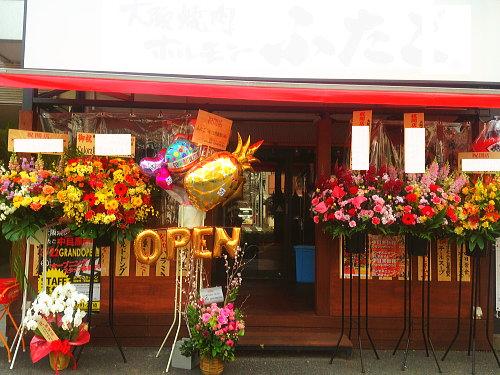 大森の居酒屋へ開店祝い花