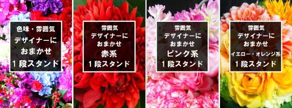 東京ドームにおまかせスタンド花