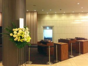 東京芸術劇場お祝いスタンド花
