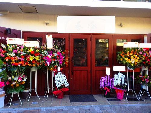 中国料理店の開店にお祝い花