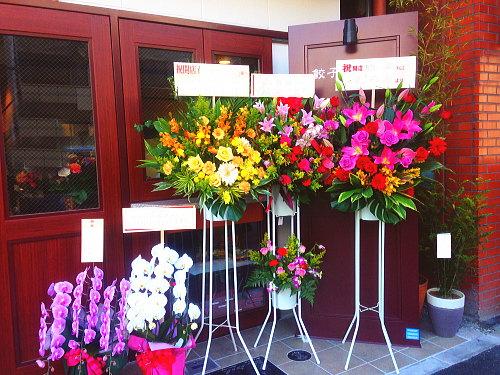 中華レストランの開店祝い花