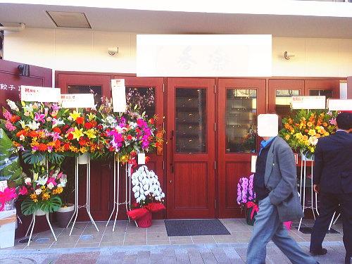 中国料理店の開店祝い花