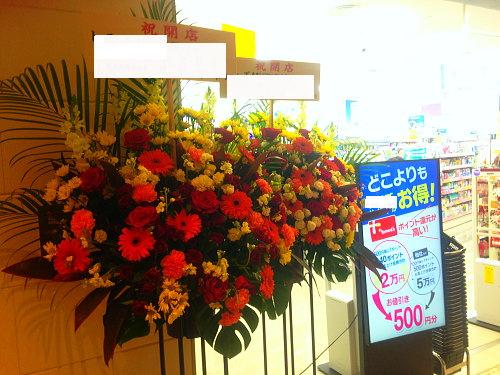 薬局開店のお祝い花
