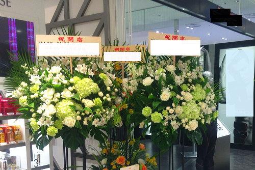 エクササイズ店舗開店お祝いの花