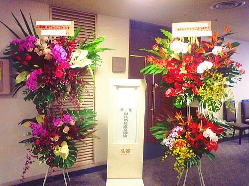 メルパルク東京へ祝い花