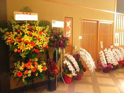 日本蕎麦屋の開店お祝い花