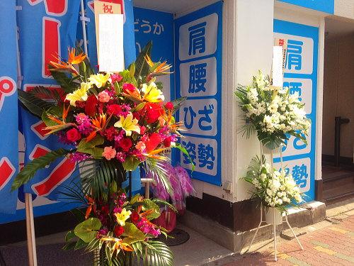 整骨院や接骨院の開院祝い花