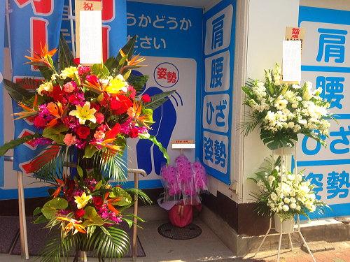 整骨院のオープン祝い花