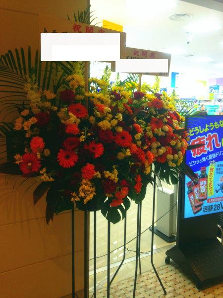 ドラッグストア開店祝い花