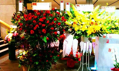 東京国際フォーラムへ祝い花
