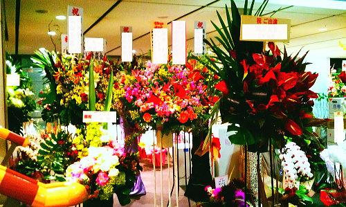 東京国際フォーラムへお祝いスタンド花
