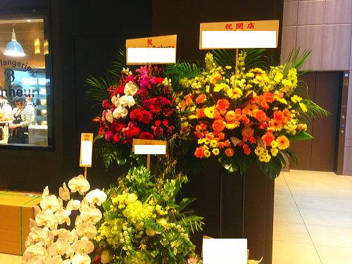 パン屋開店祝い花