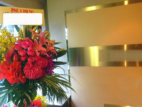 フレンチレストラン周年お祝い花