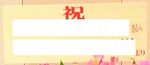 花の立札書き方