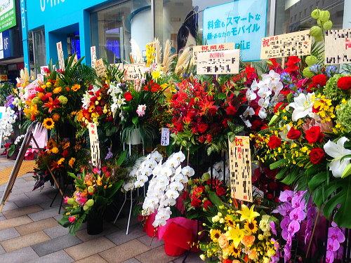 携帯ショップ開店祝い花