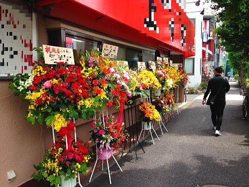 ラーメン店オープン祝い花
