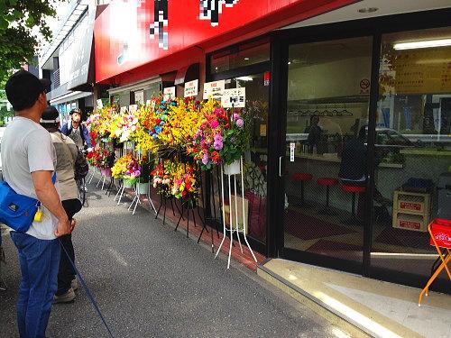 ラーメン店の開店祝い花