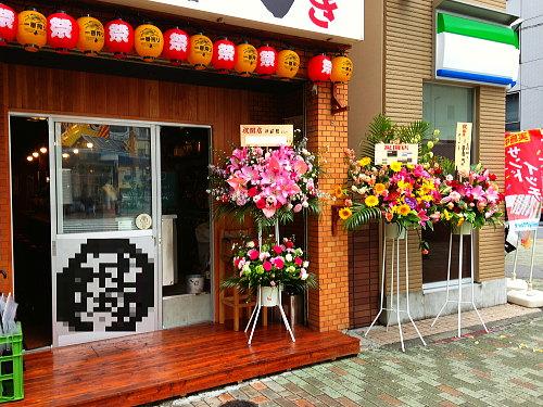 飲み屋開店祝い花