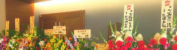 お祝い花につける立札の書き方