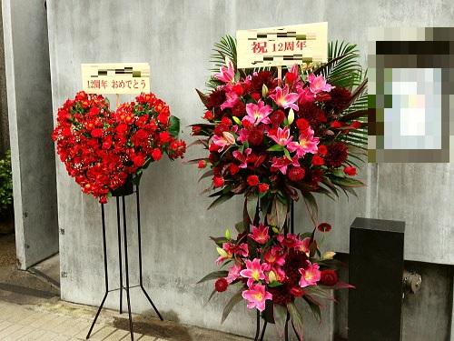 飲み屋の周年祝い花