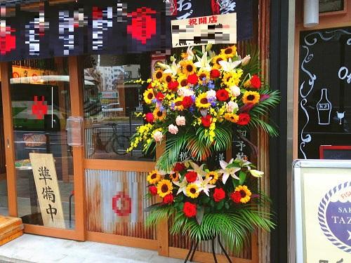 夏にひまわりのスタンド祝い花