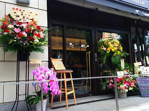 カフェオープン祝い花