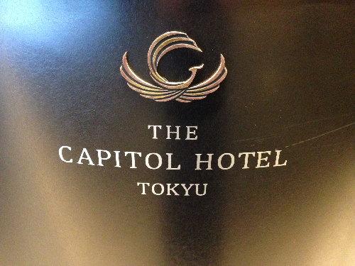 キャピトルホテル東急にお祝い花
