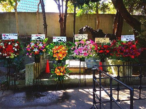 日比谷野外音楽堂へのお祝い花