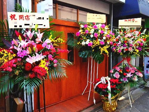 小料理屋開店お祝い花