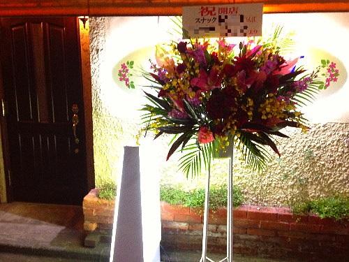 スナックオープン祝いの花