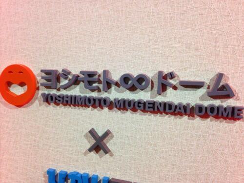 ヨシモト∞ドームのロゴ