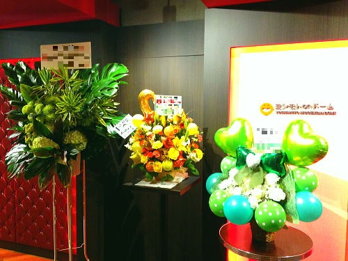 ヨシモトドームにお祝いスタンド花を配達