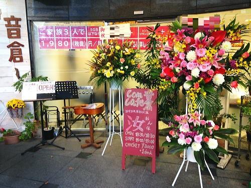 Com.Cafe音倉へ花の配達