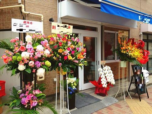 開店祝いの花が激安