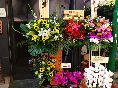 スタンディングバーの開店祝い花