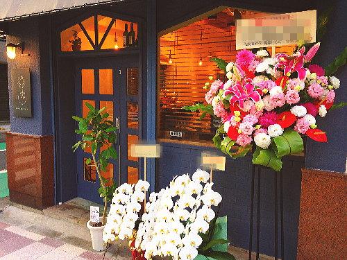 営業再開を祝う花